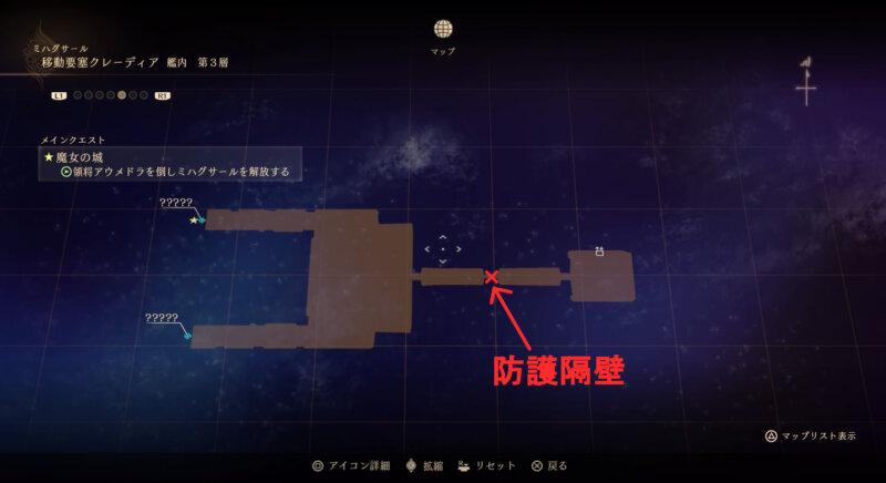 マップ『移動要塞クレーディア:艦内 第3層』