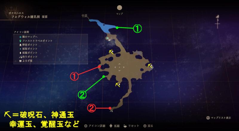 マップ『フォグウォル鍾乳洞:深部』