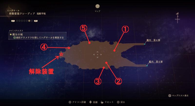 マップ『移動要塞クレーディア:端艇甲板』